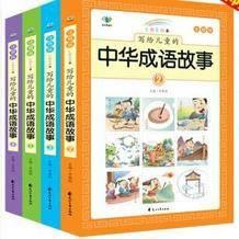 慢津贴:中华成语故事大全 彩图注音 全4册