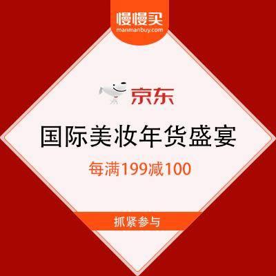 京东 国际美妆年货盛宴 每满199减100领满299-40元国际美妆优惠券