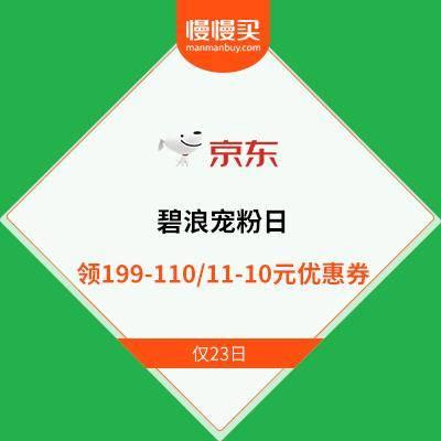 京东 碧浪超级宠粉日 领199-110元/11-10元优惠券先领券后购物