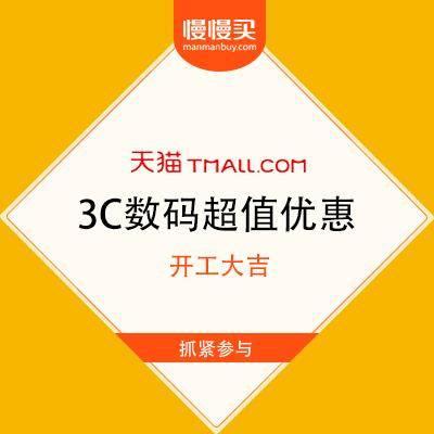 天猫 开工大吉 3C数码超值优惠 爆款24期免息尖货限时优惠,爆款24期免息