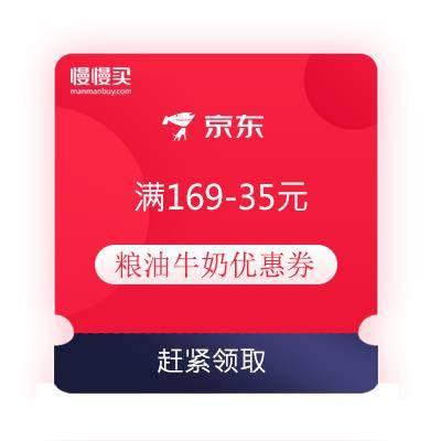 领券备用:京东 满169-35/199打8.5折 等多款粮油牛奶优惠券领券再买更优惠