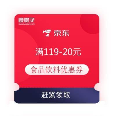 领券备用:京东 满119-20/199打8.5折 食品饮料优惠券部分可叠2件5折