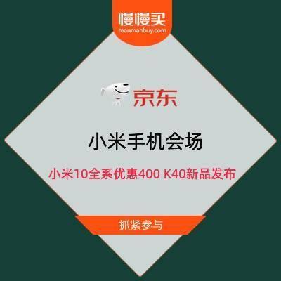 促销活动:京东 小米手机会场 小米10全系优惠400元2月25日K40双旗舰发布会