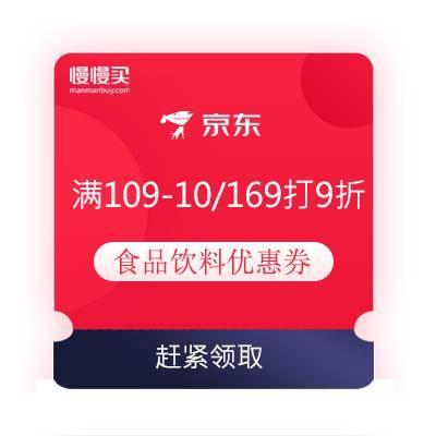 领券备用:京东 满109-10元/满169打9折 食品饮料优惠券数量有限赶紧领取