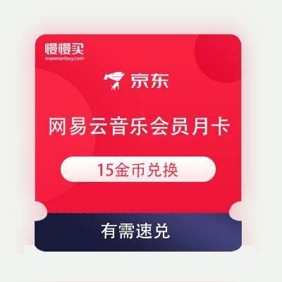 京东金融 15金币 兑换网易云音乐月卡有需速兑