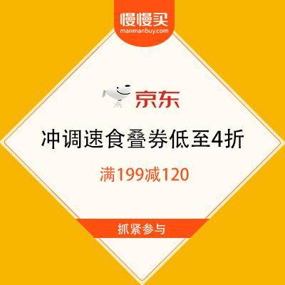 京东 部分食品饮料 领券低至4折、满199-120冲调速食、休闲食品、粮油调味等