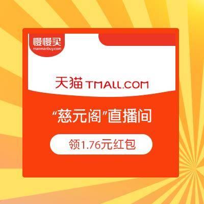 """淘宝app 观看""""慈元阁""""直播间 领1.76元红包    抓紧领取"""