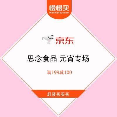 促销活动:京东 思念食品元宵专场 满199减100赶紧买起来