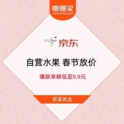 促销活动:京东 春节放价 解腻水果低至9.9元爆款享鲜,抓紧选购