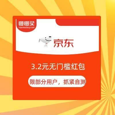 限部分用户:京东 3.2元无门槛红包 可与优惠券叠加使用