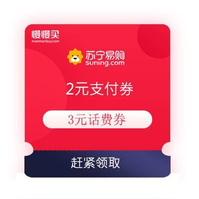 领券备用:苏宁 2元支付券/3元话费券 等多款优惠券数量有限,赶紧领取