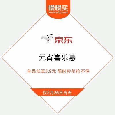 促销活动:京东 元宵喜乐惠 单品低至5.9元 限时秒杀抢不停仅2月26日当天