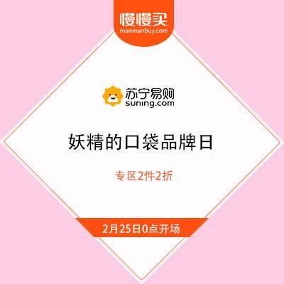 促销活动:苏宁易购 妖精的口袋品牌日 专区2件2折2月25日0点开场