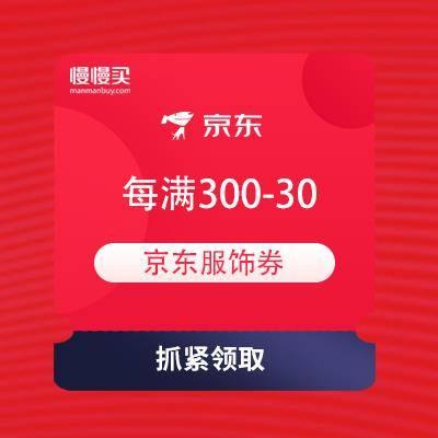 京东服饰 早春上新 领券每满300-30叠加店铺优惠券和满减折扣