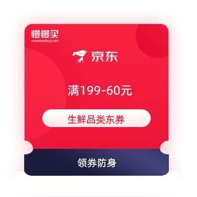 即享好券:京东 满199-60元 水果生鲜优惠券仅限9日当天使用