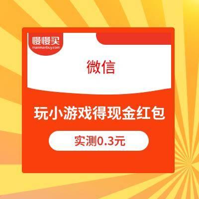微信 搜臻仕会 参与小游戏获免费红包    实测0.3元