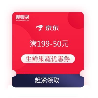 领券备用:京东 满199-50元 生鲜果蔬优惠券仅27日当天使用