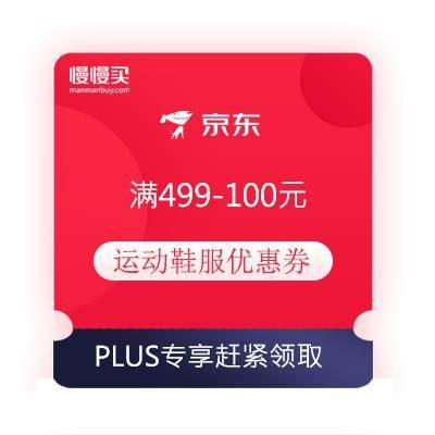 PLUS会员:京东 满499-100元 运动鞋服优惠券 等多款店铺优惠券24日当天可使用