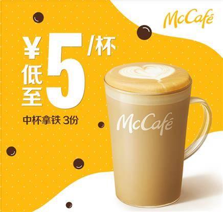 McDonald's 麦当劳 中杯拿铁 3次券 电子优惠券15元
