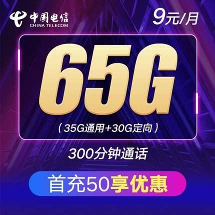 中国电信 魅影卡升级版(35G通用+30G定向,300分钟)    29元包邮(首充50元享9元月租)