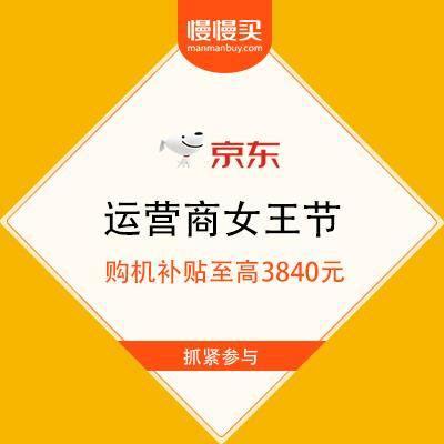 京东 运营商女王节 购机补贴至高3840元 抢90-40话费券5G套餐限时7折