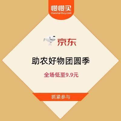促销活动:京东 助农好物团圆季 全场低至9.9元百大产地,国货当鲜