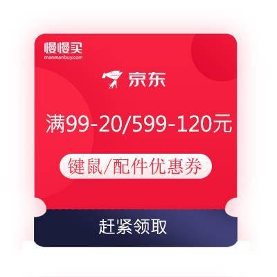 领券备用:京东 满99-20/599-120元 键鼠/配件优惠券多款好物可用