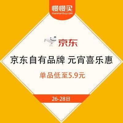 京东自有品牌 元宵喜乐惠 单品低至5.9元26-28日0点、8点、10点还有限时秒杀