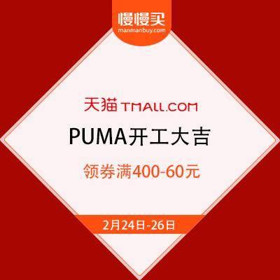 24日:天猫 PUMA官方店开工大吉 领券满400-60元鞋服低至百元