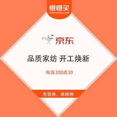促销活动:京东 品质家纺 开工焕新 每满300减30先领券,再购物