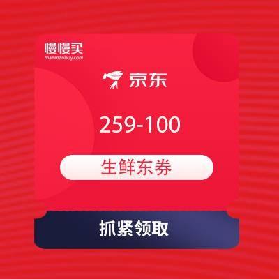 京东  领259-100元 食品生鲜优惠券有效期领取后七天