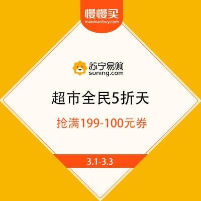 3月1日:苏宁 超市全民5折天 抢满199-100元券活动时间:3.1-3.3
