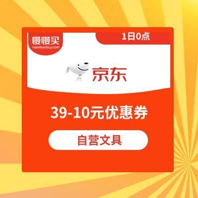 1日0点、领券防身:京东 自营文具 满39-10元优惠券数量有限