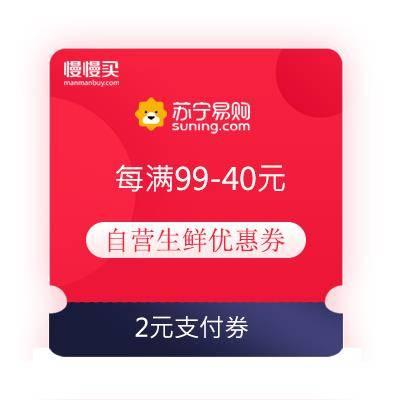 领券备用:苏宁 每满99-40元 自营生鲜优惠券 2元支付券Super领满99-50元生鲜专享券