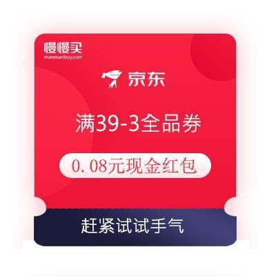 京东 天天优惠大乐透 大概率全品类优惠券 无门槛现金红包    实测得39-3元全品券,0.08元现金红包
