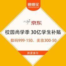 京东 校园尚学季 30亿学生补贴 数码999-150、美妆300-50券30亿补贴专享试用券后9.9元