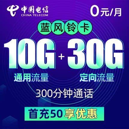中国电信 蓝风铃卡 10G通用+30G定向+300分钟    29元包邮(首充50元用一年)