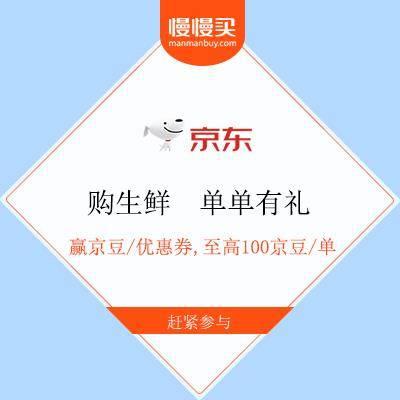 促销活动:京东 购生鲜 单单有礼 赢京豆/优惠券1单最高领100京豆