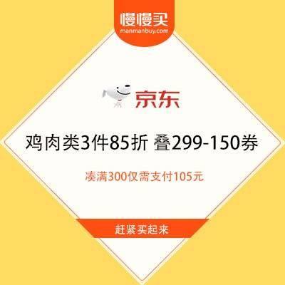 促销活动:平行满减3.5折 京东 鸡肉类3件85折专区 叠299-150券凑满300仅需支付105元