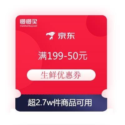 即享好券:京东 满199-50元 生鲜优惠券仅17日当天可使用
