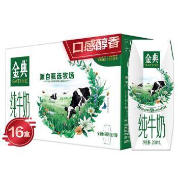 限地区:伊利 金典 纯牛奶 250ml*16盒/箱 *2件    53.4元(双重优惠,合26.7元/件)