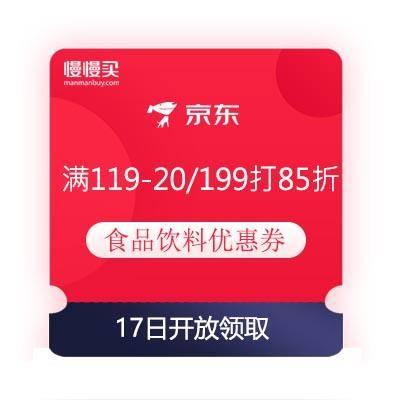 领券备用:京东 满119-20/199打85折 食品饮料优惠券17日开放领取