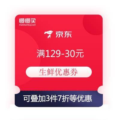 即享好券:京东 满129-30元 生鲜优惠券可叠加满3件7折等多买优惠