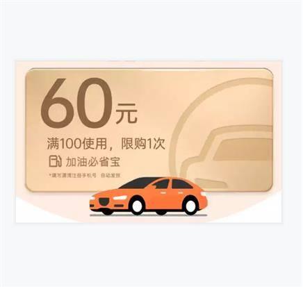限新用户:滴滴出行 小桔加油 满100-60元 中国石油/石化加油优惠券5元兑换