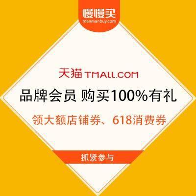 促销活动:天猫55吾折天 品牌会员报名后 购买100%有礼领大额店铺券和618消费券