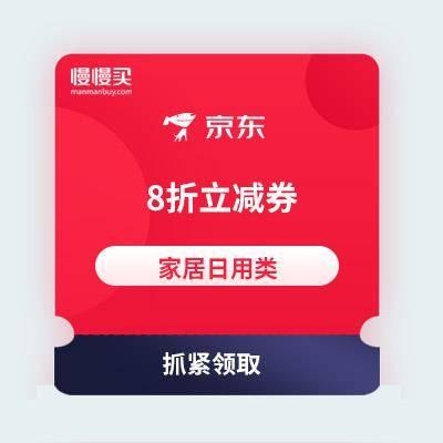 即享好券:京东商城 8折立减 家居百货类东券满200元可使用