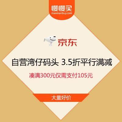 促销活动:京东 自营湾仔码头 3.5折平行满减 大量水饺、云吞、汤圆好价凑满300元仅需支付105元