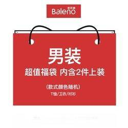 限尺码:Baleno 班尼路 143914 男士上装福袋 2件39元包邮