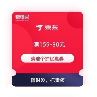 即享好券:京东 满159-30元 清洁个护东券可与店铺券叠加使用