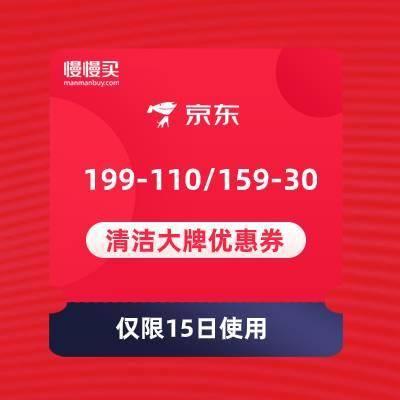 即享好券:京东 满199-110/159-30元 清洁大牌优惠券仅限15日当天使用